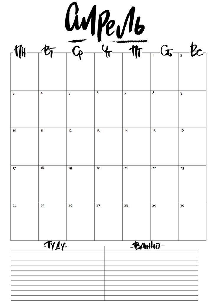 Free Printable календарь-планер на апрель 2017 года. desing by AlyaMSK   #paint #sketch #artwork #lettering #handlettering #typography #brushlettering #drawing #календарь #февраль #printable #planner #free #планнер