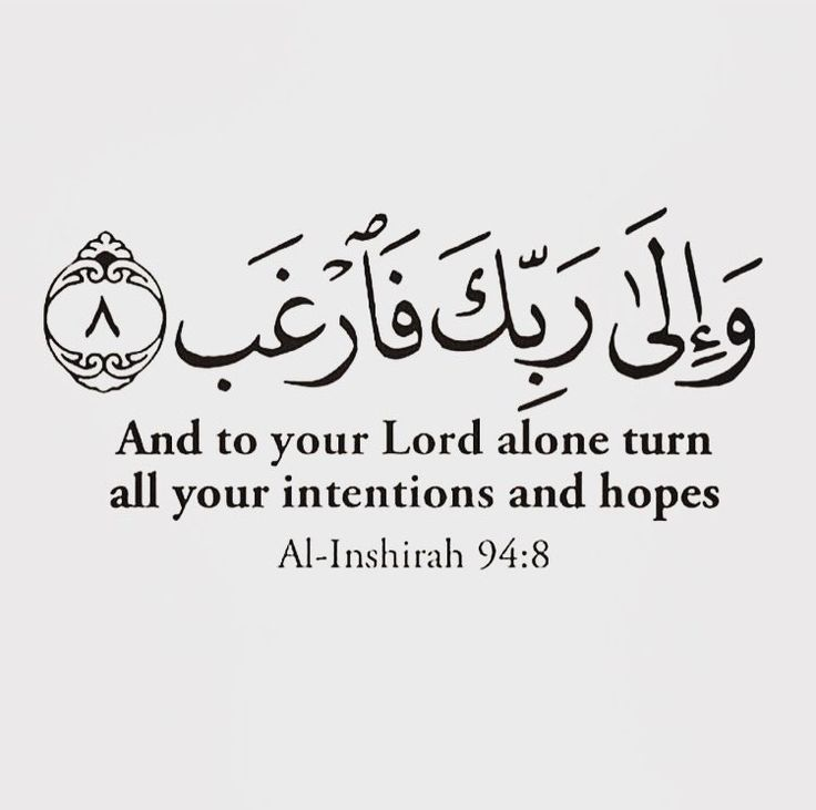 25 Best Quran Quotes On Pinterest Quran Islam And Islamic
