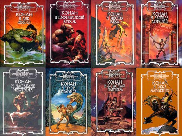 Золото - раз и навсегда...: Межавторский цикл: Конан-варвар [823 книги] (1936-...