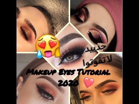 Beginners Eye Makeup Tutorial How To Apply Eyeshadow L اجمل مكياج ع Beginners Eye Makeup Eye Makeup Makeup Tutorial