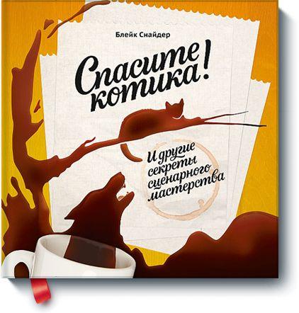 Книгу Спасите котика! можно купить в бумажном формате — 650 ք, электронном формате eBook (epub, pdf, mobi) — 349 ք и аудиоформате — 399 ք.