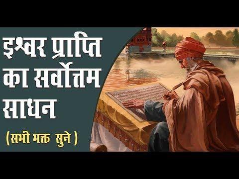 इश्वर प्राप्ति का सर्वोत्तम साधन(सभी गुरुभक्त जरुर सुने )-Pujya Asaram Bapu Ji आसाराम बापूजी ,आसाराम बापू , आशाराम बापू , सत्संग    #mybapuji,#asharamjibapu ,#bapu, #bapuji ,#asaram, #ashram, #asaramji, #sant, #asharamji ,#asharam ,motivational stories in hindi ,motivational story in hindi ,inspirational stories in hindi ,  marathi katha ,hindi motivational stories ,मराठी कथा ,moral stories in hindi ,  hindi stories with moral ,short stories in hindi ,hindi story,