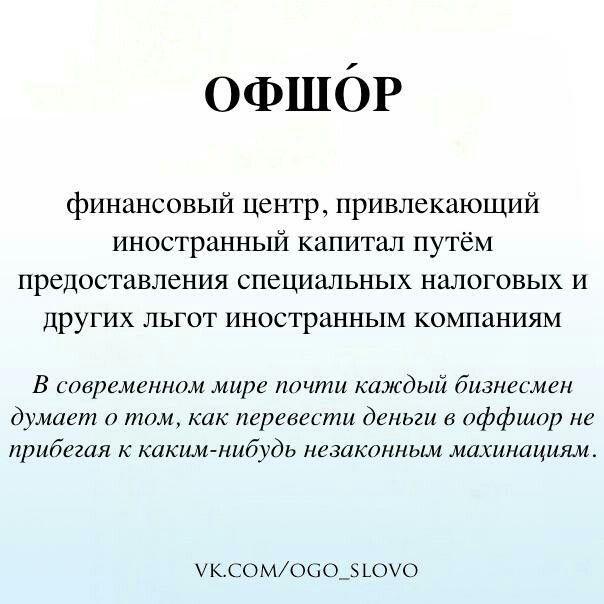 Офшор