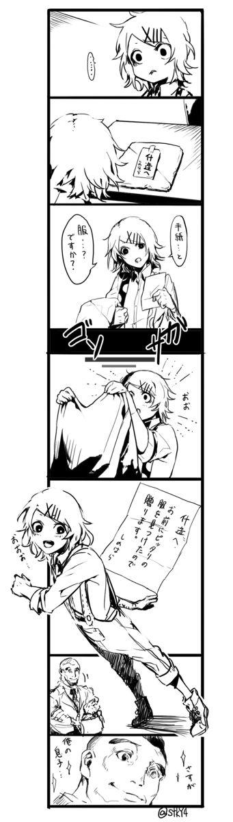 Source: 旧下/furushita [http://www.pixiv.net/member_illust.php?id=13072837]