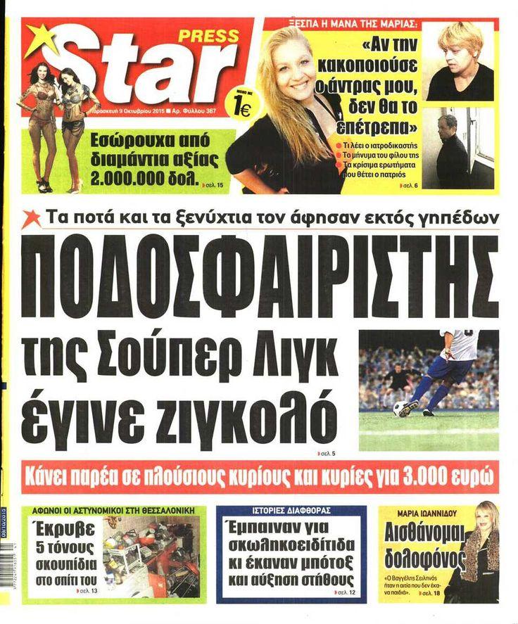 Εφημερίδα STAR PRESS - Παρασκευή, 09 Οκτωβρίου 2015