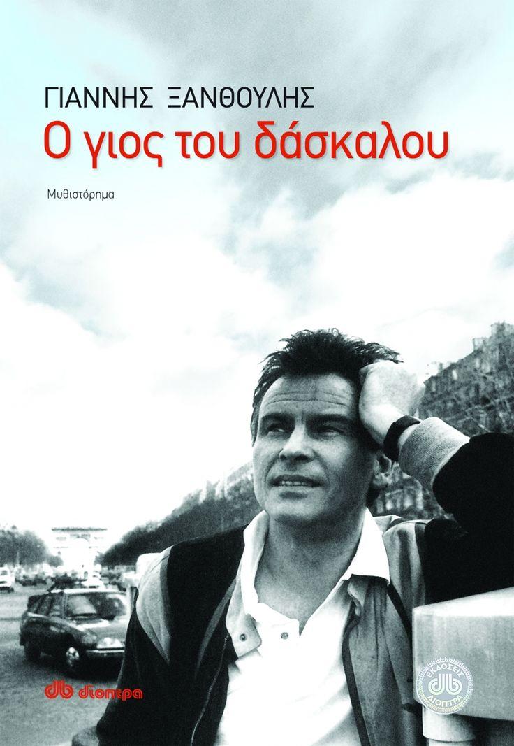 Αμυνόμενος στο βαρύ κλίμα μιας Αθήνας που αυτοκαταστρέφεται, ο γιος του δάσκαλου ξεκινάει μια αναζήτηση για να συμφιλιωθεί με τον πόνο και τις εμμονές του. Ο Γιάννης Ξανθούλης επίκαιρος, οικείος, συγκλονιστικός.