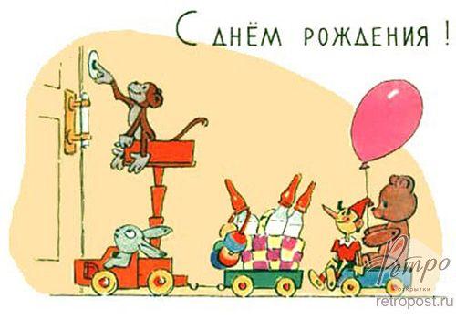 Открытка с днем рождения, С днем рождения! Игрушечный автопоезд с подарками, Зарубин В., 1964 г.