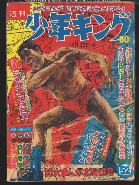 少年画報社 「週刊少年キング 1968/52」