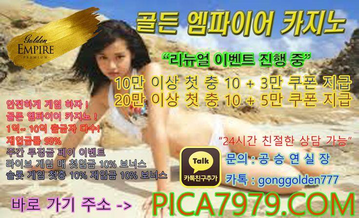 골든엠파이어카지노 [PICA7979.COM] 온라인카지노 ( 카톡 : gonggolden777 ) 골든엠파이어카지노
