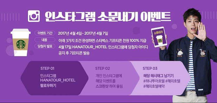 박보검 하나투어호텔 170405 [ 출처 https://www.instagram.com/p/BSdpOZoh7s8/?taken-by=hanatour_hotel ]