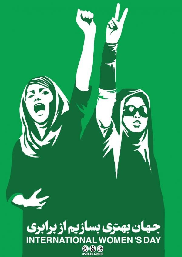 17 Best images about Poster INternational women's day on Pinterest ...