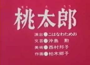 まんが日本昔ばなしデータベース 桃太郎