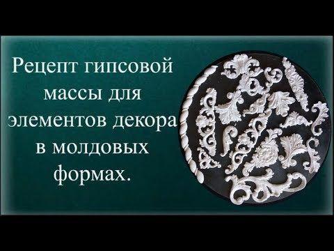 Рецепт гипсовой массы для лепки элементов декора в молдовых формах. Сили...