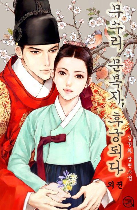 Hanbok || Couple.