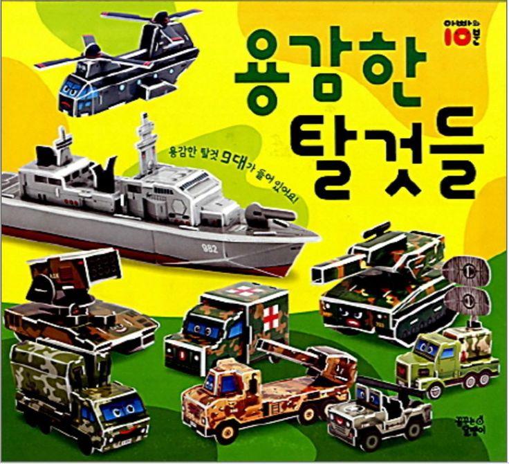 Warship Making Book Gift Fun Child Kid Play Toy Ambulance Helicopter Radar Car #Car