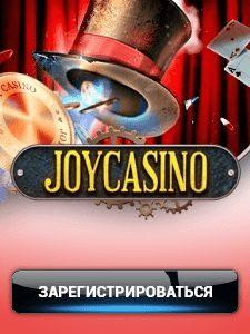 #Joycasino – #игровые #автоматы №1, здесь может испытать свою удачу как начинающий, так и бывалый посетитель #онлайн игрового дома. На этой платформе есть все нужные #фишки для активных и #азартных #игроков. #Бонусы, #лотереи, реальные #денежные #выигрыши, беспроблемный вход с помощью рабочих зеркал, моментальные финансовые операции – все это встретит каждого посетителя клуба!