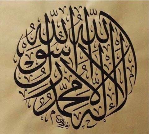 DesertRose:::beautiful calligraphy art:::شهادة التوحيد
