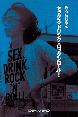 セックス・ドリンク・ロックンロール! (光文社文庫)