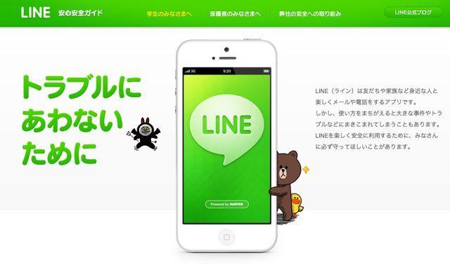 【LINE】学生や保護者に向けたLINEを安全に使う手引き「LINE安心安全ガイド」を要チェック! - たのしいiPhone! AppBank
