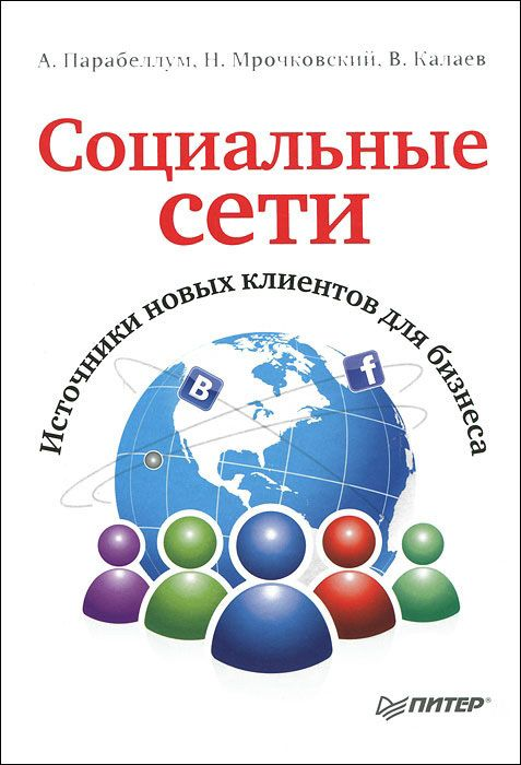 Социальные сети. Источники новых клиентов для бизнеса #юмор, #компьютеры, #приключения, #путешествия, #образование