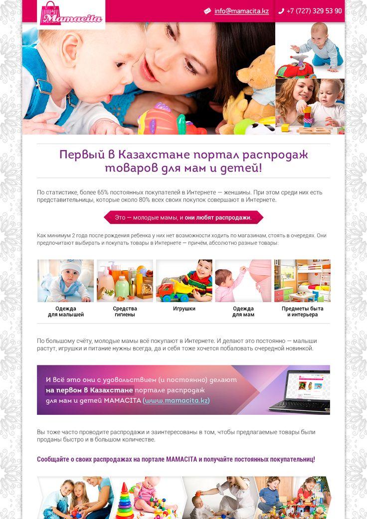 КП - мамасита-1стр