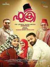 Fukri  Malayalam Full Movie Story line: Fukri is a 2017 Malayalam film written and directed by Siddique, starring Jayasurya in the lead role. It is produced by Siddique, Vaishak Rajan, andJenso Jose under the banners of S Talkies and Vaishaka Cynyma.