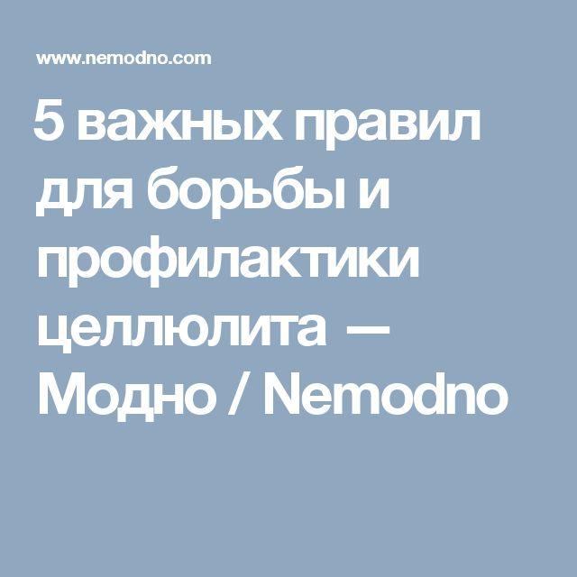 5 важных правил для борьбы и профилактики целлюлита — Модно / Nemodno