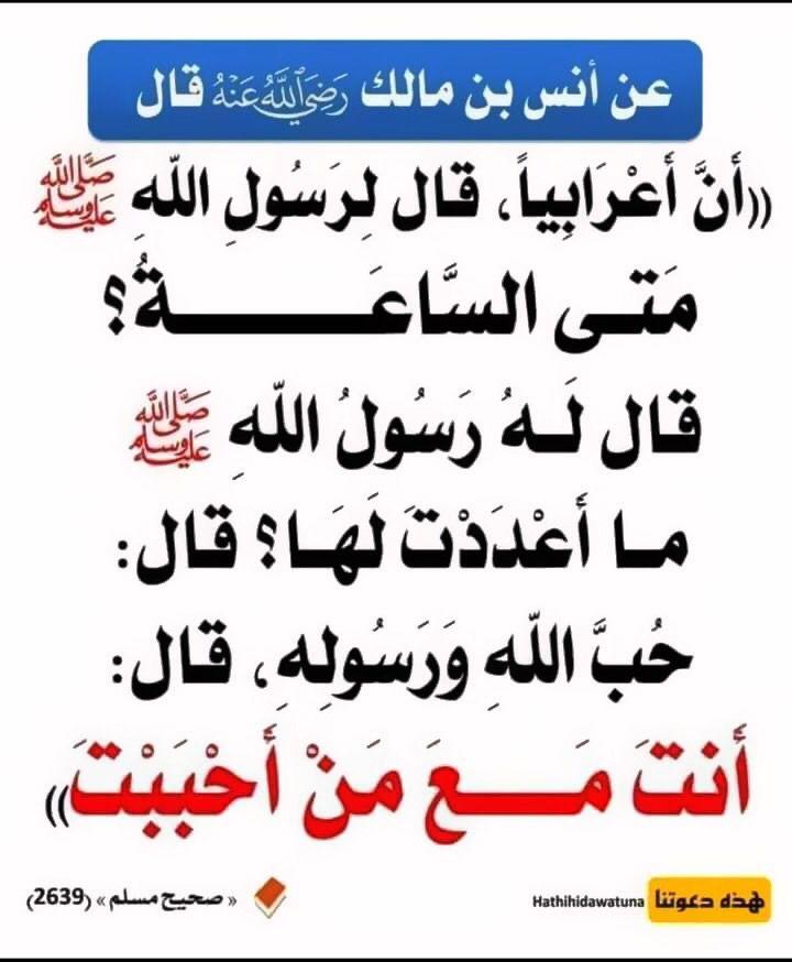 Pin By Mira Sam On أحاديث سيدنا محمد صلى الله عليه وسلم In 2020 Islamic Phrases Islamic Quotes Arabic Love Quotes