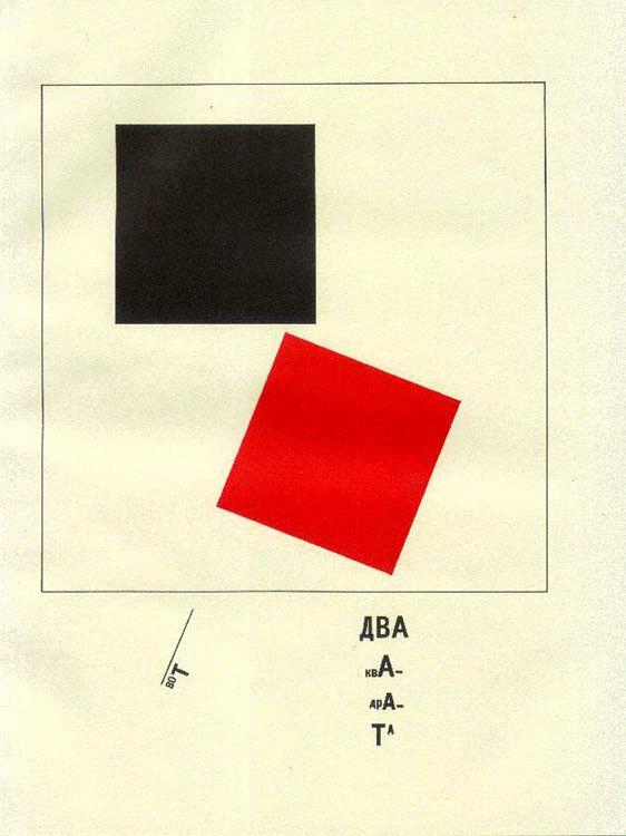 Эль Лисицкий «Вот два квадрата»