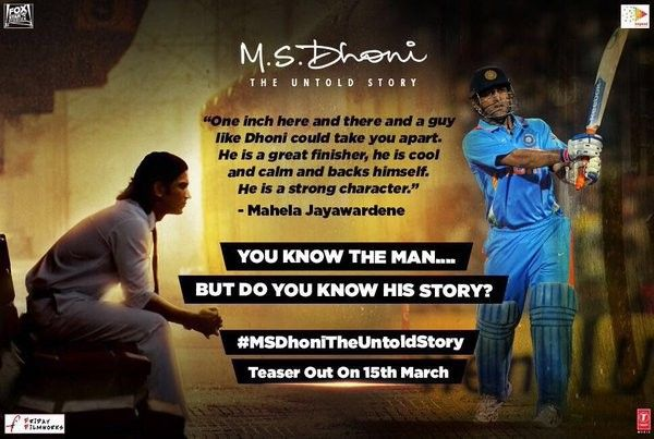 M.S.Dhoni Biopic Official teaser has been released and it's thrilling.