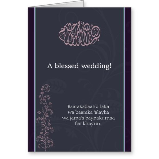 Wedding Wishes For Muslim: Islamic Flower Dua Congratulations Wedding Card
