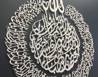 Edelstahl modern Bismillah islamische Kunst von ModernWallArt1