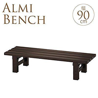 アルミ縁台 幅90cm×高さ20cm