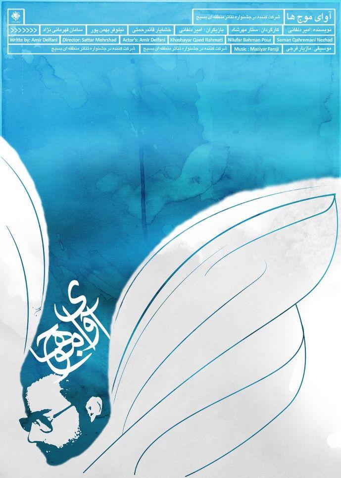 Poster - Amin Yavari