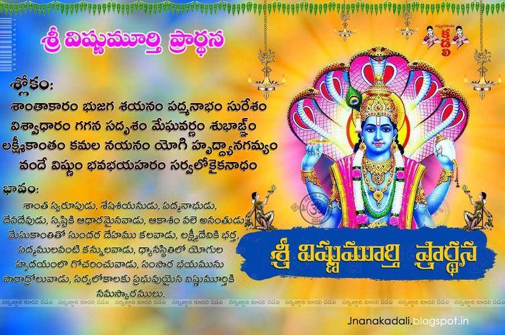 lord vishnu prayer