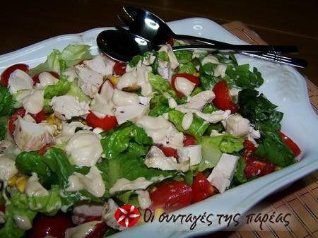 Νόστιμη σαλάτα!