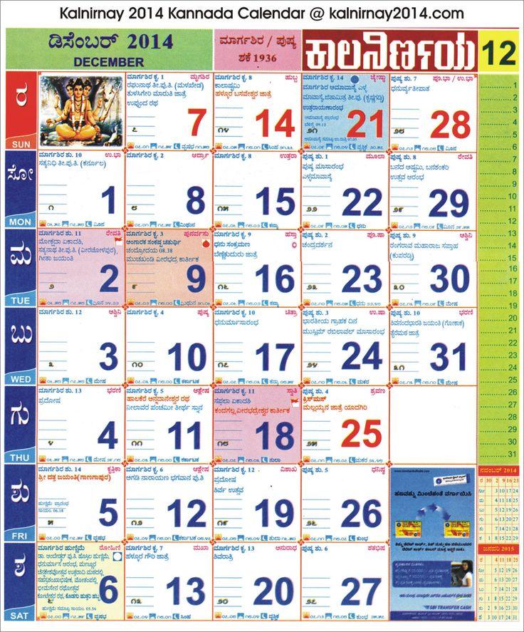 December 2014 Kannada kalnirnay Calendar