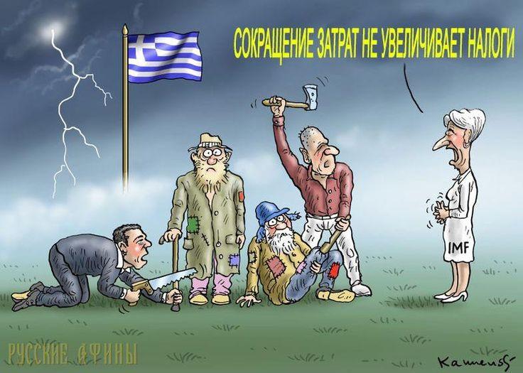 МВФ считает, что дальнейшие сокращения бюджета Греции нецелесообразны http://feedproxy.google.com/~r/russianathens/~3/s58eU-gk5KU/20228-mvf-schitaet-chto-dalnejshie-sokrashcheniya-byudzheta-gretsii-netselesoobrazny.html  МВФ настаивает, что дальнейшие сокращения бюджета Греции нецелесообразны, заявил журналистам вчетверг представитель фонда Джерри Райс.