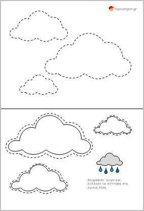Κόβω και κολλάω τα σύννεφα==Κόβουμε με το ψαλίδι τα τρία σύννεφα στο κάτω μέρος του φύλλου και κατόπιν τα κολλάμε στους οδηγούς με τις διακεκομμένες γραμμές αντιστοιχώντας τα σωστά μεγέθη με τη σωστή θέση.