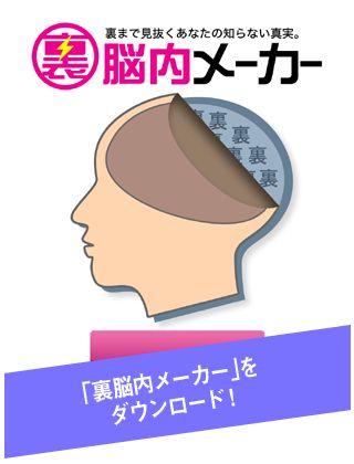 裏脳内メーカー - あなたの裏側を診断します - screenshot
