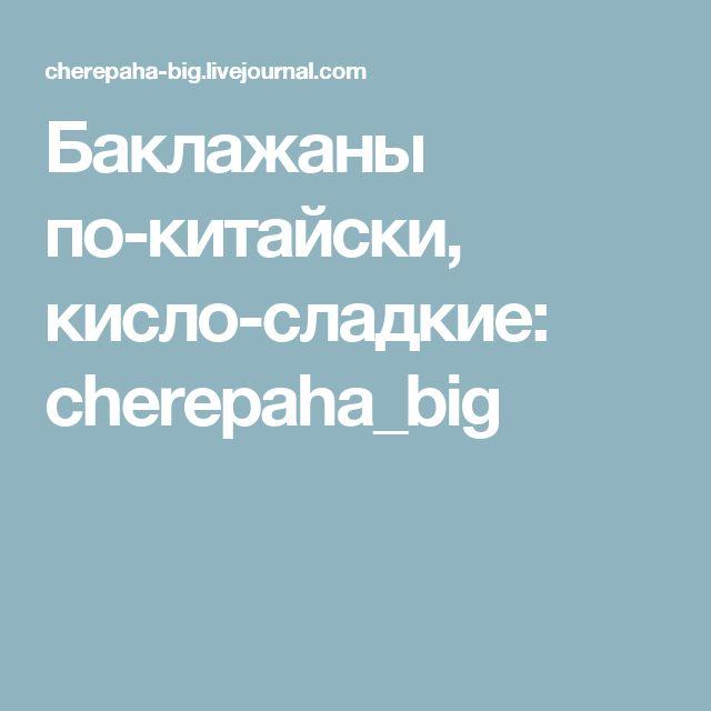 Баклажаны по-китайски, кисло-сладкие: cherepaha_big