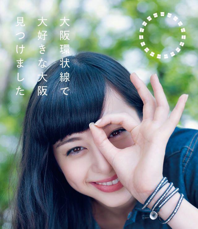 大阪環状線×マイ・フェイバリット関西:新しい出会い、新しい私。