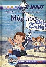 Ο ΜΑΡΤΙΟΣ + CD -ΠΑΡΑΜΥΘΙΑ & ΙΣΤΟΡΙΕΣ ΓΙΑ ΟΛΟ ΤΟ ΧΡΟΝΟ #march #children #books