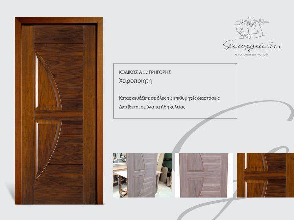 #handmade wooden door_code: A 52_Grigoris/ by Georgiadis furniture