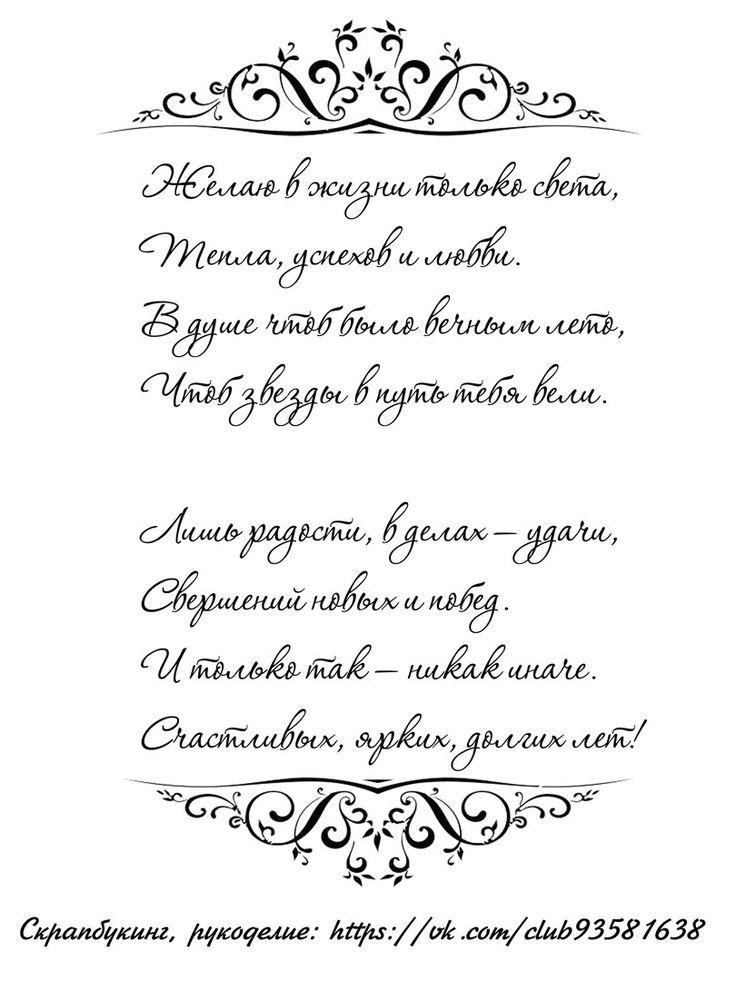 Надпись на открытки ручной работы
