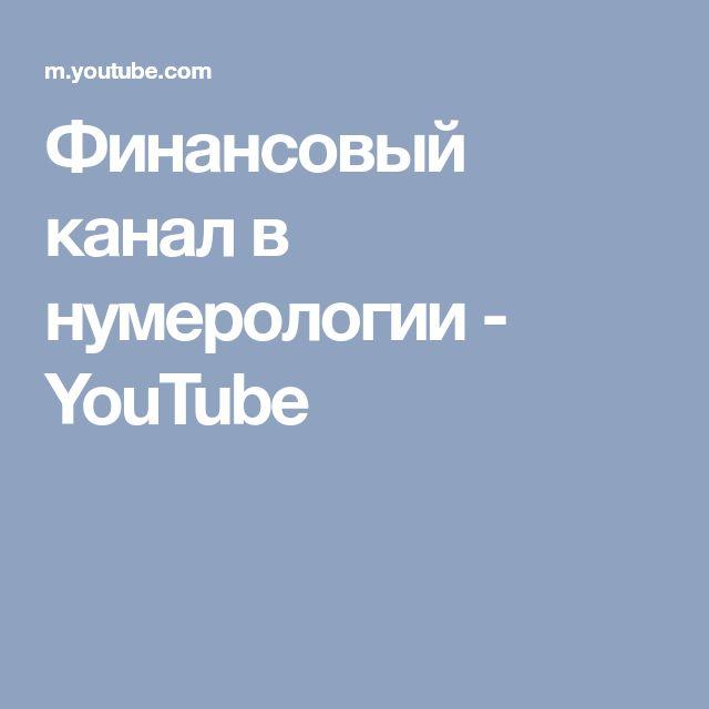 Финансовый канал в нумерологии - YouTube