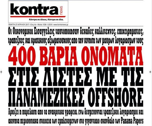 Η ΩΡΑ ΤΟΥ ΕΙΣΑΓΓΕΛΕΑ ΓΙΑ ΤΟΥΣ ΕΛΛΗΝΕΣ ΤΩΝ PANAMA PAPERS !!!  http://www.kinima-ypervasi.gr/2017/04/panama-papers_27.html  #Υπερβαση #PanamaPapers #Greece