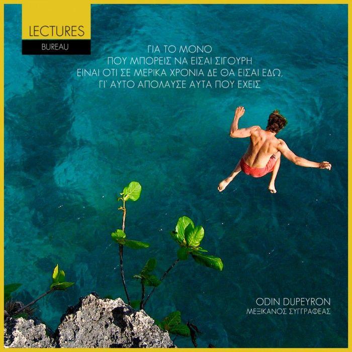 lb, lectures bureau, dupeyron, απόλαυση, ζωή, ρίσκο, δράση, θάλασσα, καλοκαίρι