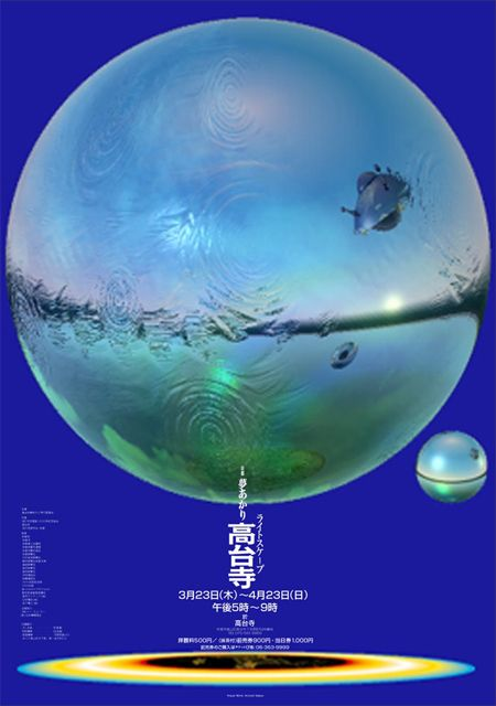 Kodaiji Light Scape - Hiroshi Nakao