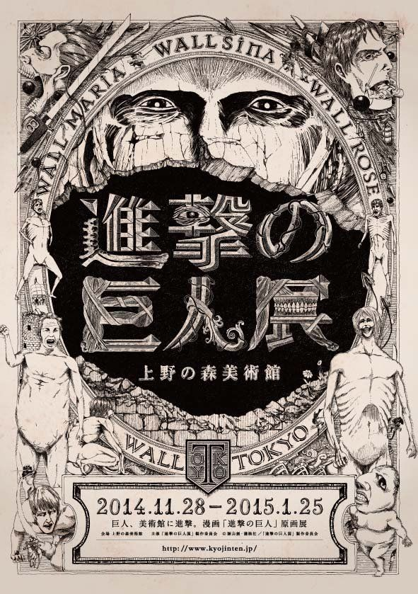 poster | March of Giant Exhibition, Osaka, Japan「進撃の巨人展」ポスター (c)諫山創・講談社/「進撃の巨人展」製作委員会 #japan #japanese